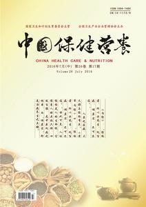 中国保健营养封面