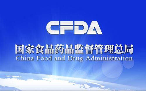 国家食品药品监督管理总局发布《药物临床试验机构管理规定(征求意见稿)》,有哪些新要求
